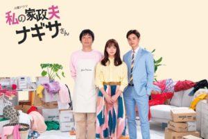 実写版・TVドラマ「私の家政夫ナギサさん」2020年4月より放映開始!!