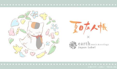 夏目友人帳 × アース 10.30よりニャンコ先生が可愛い コラボアイテム発売!
