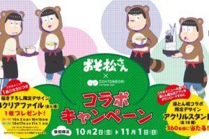 おそ松さん × 道とん堀 全国 10.2-11.1 お好み焼きコラボ 開催!