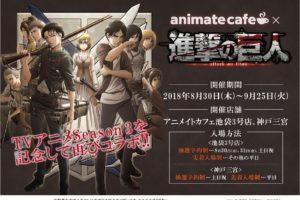 TVアニメ「進撃の巨人」× アニメイトカフェ池袋/神戸 8/30~ コラボ開催!!