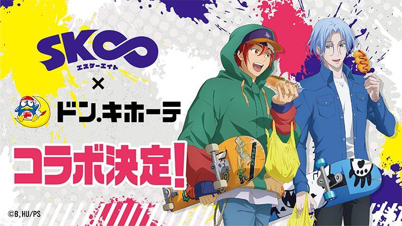 SK∞ エスケーエイト × ドンキホーテ 8月7日より描き下ろしグッズ発売!