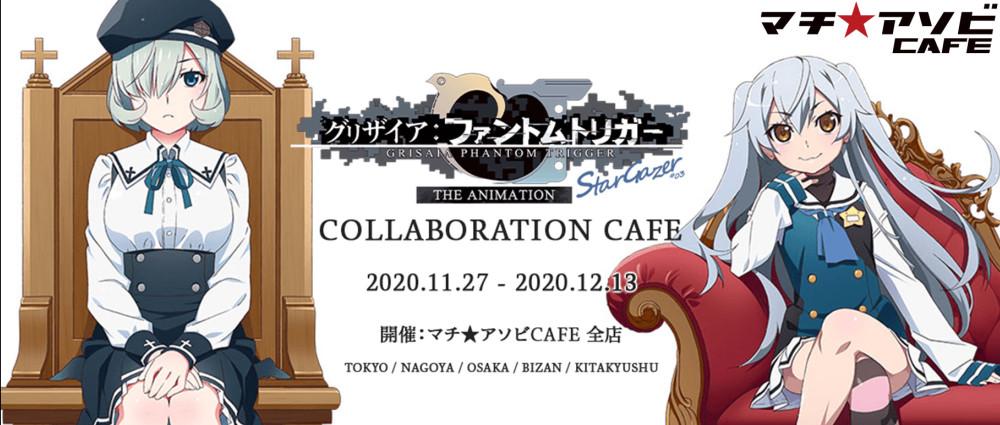 グリザイア:ファントムトリガー × マチアソビカフェ 11.27-12.13コラボ開催!!