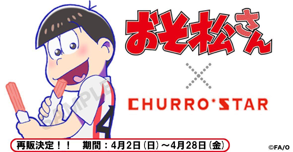 「おそ松さん」x チュロス専門店ChurroStar(東京・池袋)と4月28日 (金)までコラボ!