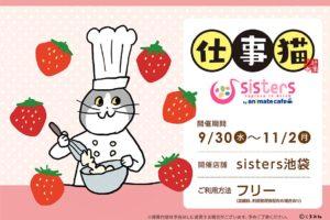 仕事猫 × シスターズ池袋 9.30-11.2 コラボカフェ開催!!