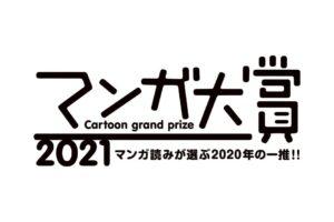 マンガ大賞2021 二次ノミネート10作品発表! 怪獣8号/推しの子など