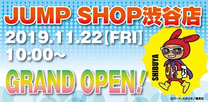 JUMP SHOP 渋谷店 in 渋谷パルコ 11.22より常設店グランドオープン!