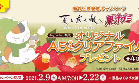 夏目友人帳キャンペーン in ファミマ全国 2.9より果汁グミコラボ開催!