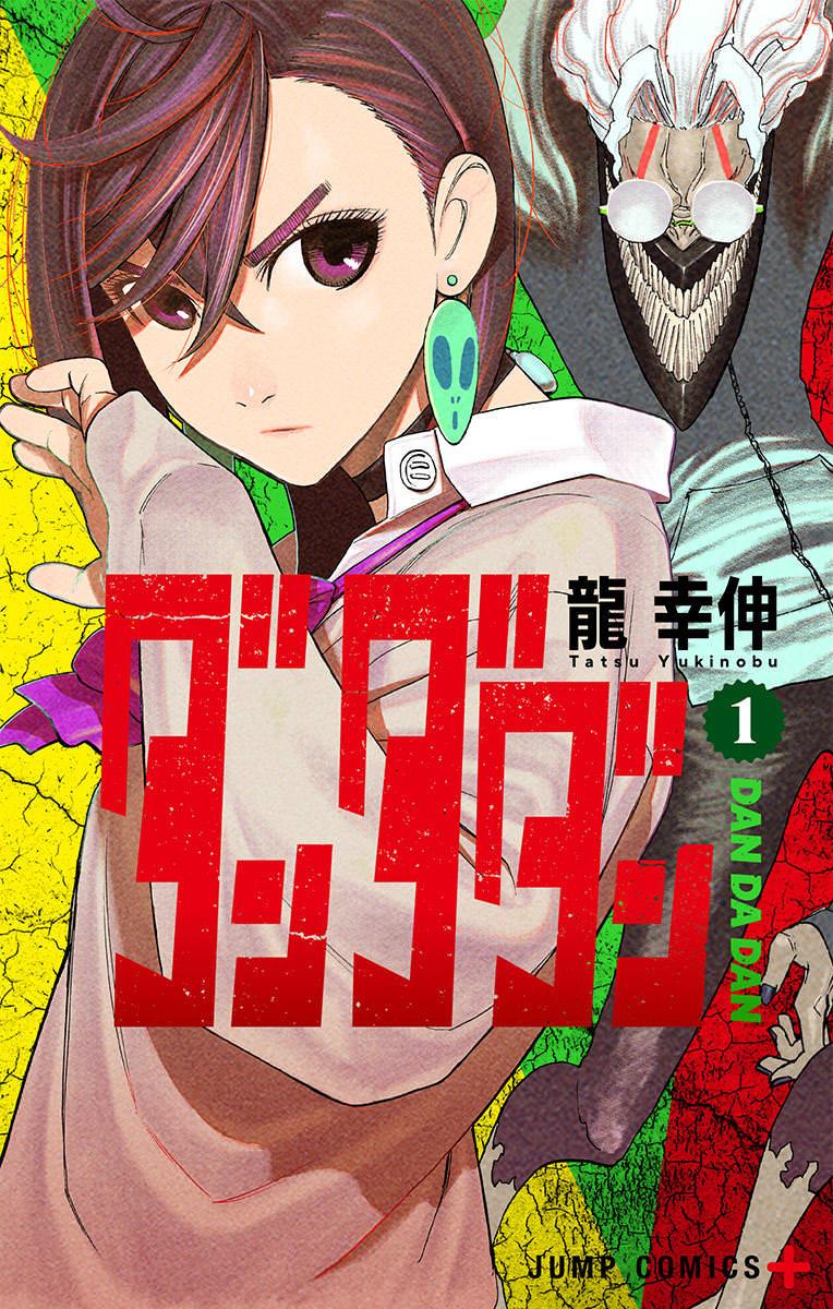 龍幸伸「ダンダダン」最新刊 第1巻 2021年8月4日発売!