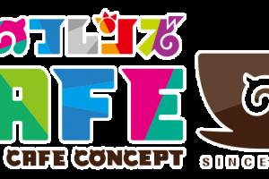 アニメ「けものフレンズ」の『JAPARI CAFE』原宿でリニューアルオープン!