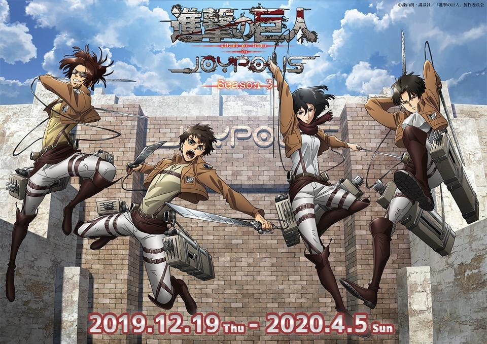進撃の巨人 in ジョイポリス東京 2019.12.19-4.5 コラボ第3弾開催!!