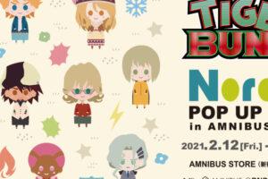 TIGER & BUNNY ポップアップストア in AMNIBUS STORE 2.12-2.28 開催