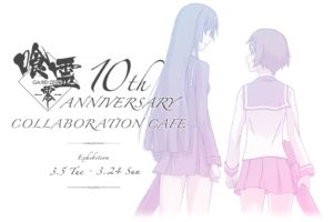 TVアニメ「喰霊-零-」× マチアソビカフェ4店舗 3.5-3.24 コラボ開催!!