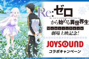 劇場版リゼロ × JOYSOUND 9/25-10/31 サイン入りポスターコラボ開催!!