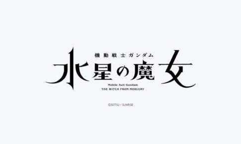 TVアニメ「機動戦士ガンダム 水星の魔女」2022年放送! 新作映画も!
