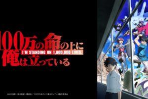 TVアニメ「100万の命の上に俺は立っている」第2期 2021年7月放送!