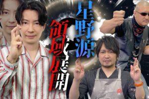 中村悠一さん出演「わしゃがなTV」に星野源さんを招き呪術廻戦トーク!
