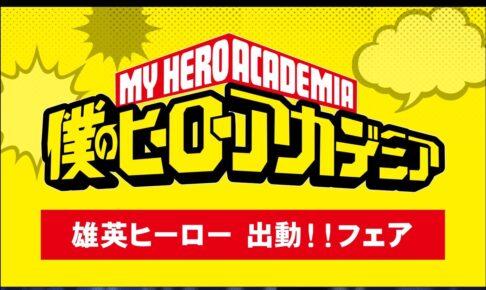僕のヒーローアカデミア フェア in アニメイト全国 限定ヒロアカグッズも!