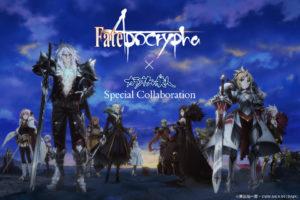 アニメ「Fate/Apocrypha」x カラ鉄9店舗3/11までフェイトコラボ開催中!
