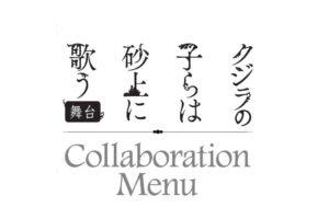 舞台「クジラの子らは砂上に歌う」× パセラ渋谷 1/25-2/12 コラボ開催!