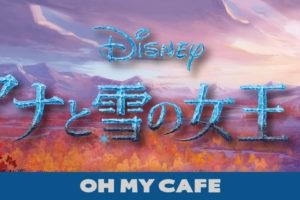 アナと雪の女王2カフェ in OH MY CAFE7店舗 11.15よりアナ雪コラボ開催