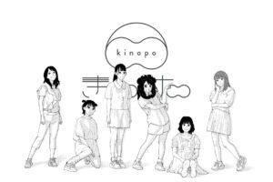 うすた京介先生の新連載は新人アイドルグループ「きのホ。」と連動!