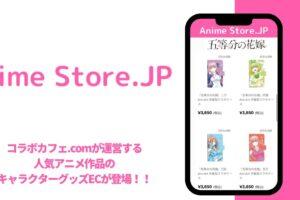 コラボカフェ.com運営のアニメECサイト ANIME STORE.JP オープン!