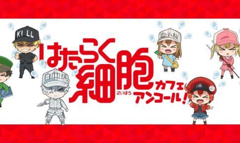 はたらく細胞カフェ アンコール 池袋にて 10.10-11.13 コラボカフェ開催!!