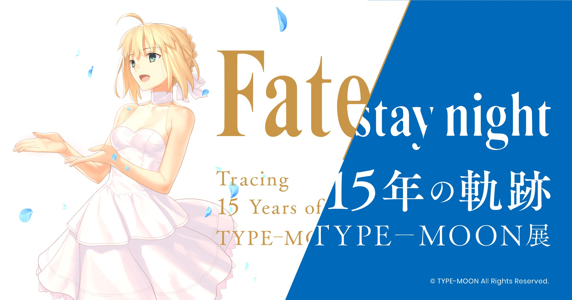TYPE-MOON展 Fate/stay night -15年の軌跡- in 六本木 12.20-4.5 開催!!