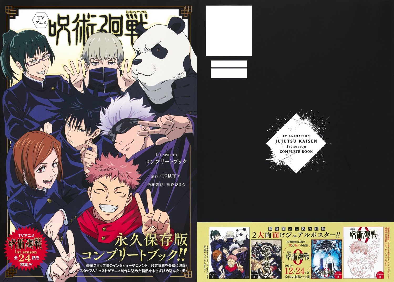 TVアニメ「呪術廻戦」1st season コンプリートブック 10月4日発売!