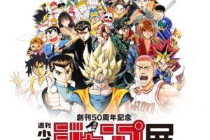 待望の第2弾!!「週刊少年ジャンプ展 VOL2」3/19-6/17 六本木で開催!