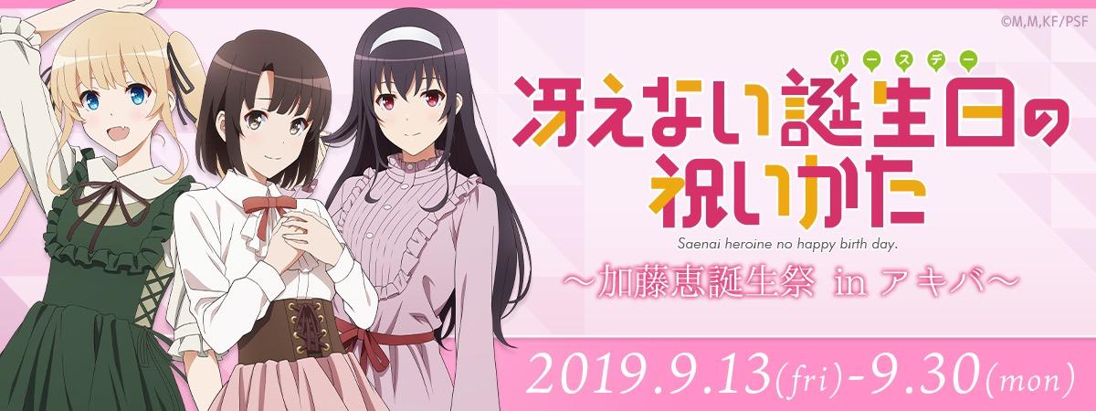 冴えない彼女の育て方 in 秋葉原 2019.9.30まで「加藤恵生誕祭」開催中!