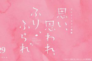 アニメーション映画「思い、思われ、ふり、ふられ」 2020年5月29日上映開始!!