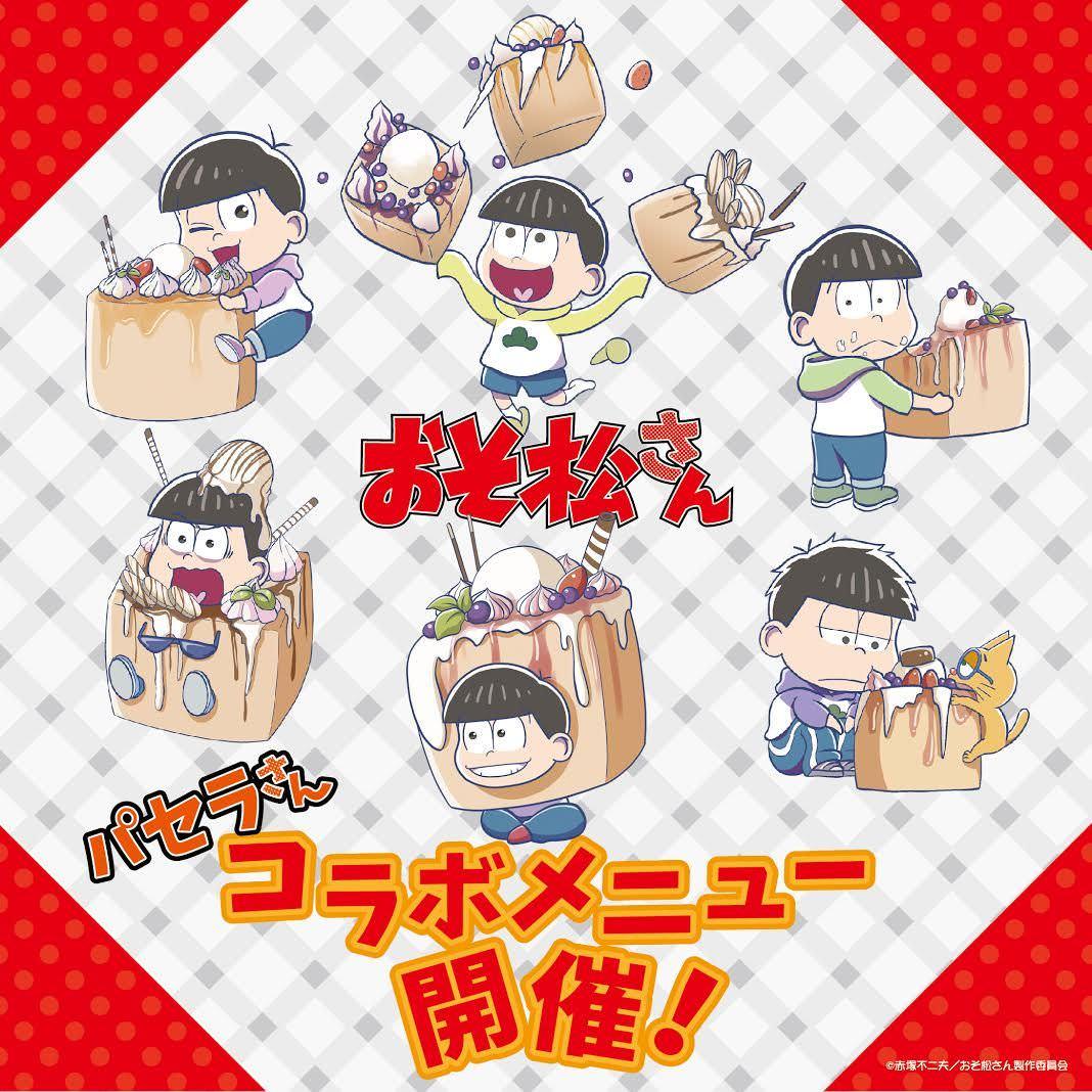 TVアニメ「おそ松さん」x パセラ秋葉原 2/23-3/31コラボカフェ開催!