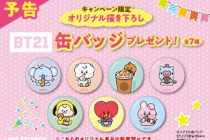 BT21 キャンペーン in ファミリーマート 3月9日より缶バッジプレゼント!
