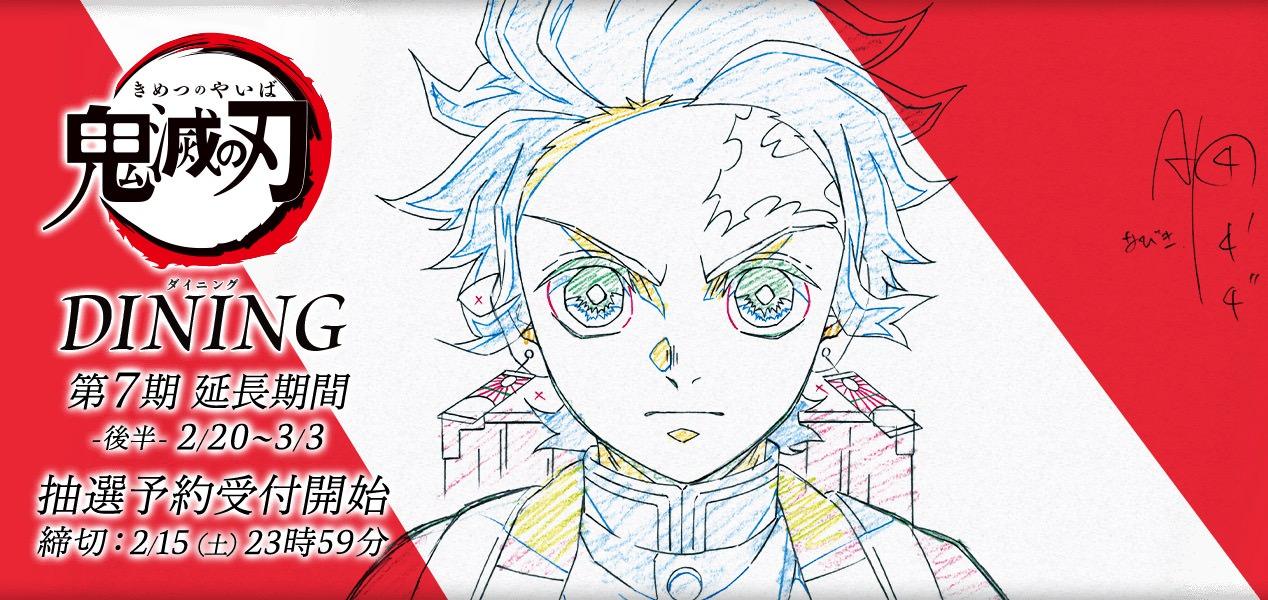 鬼滅の刃 × ufotable DINING新宿 2.20-3.3 コラボ第7期延長後半開催!!