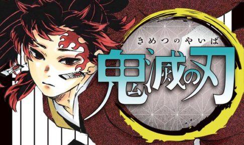 鬼滅の刃 最新刊20巻 5月1日発売! 限定グッズ付き特装版も同時発売!!