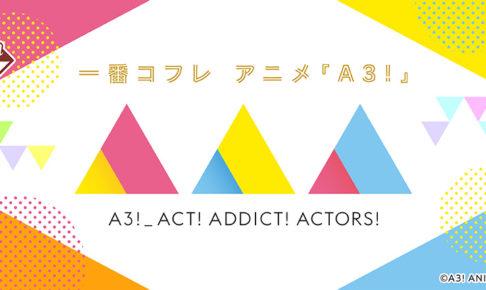 A3!(エースリー) 一番コフレ 2021年2月6日よりA3コスメ発売!