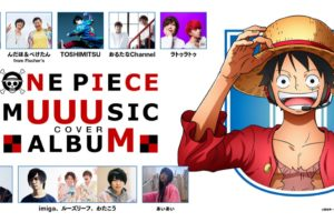 UUUM(ウーム)所属クリエイター × ワンピース 5.27 コラボアルバム発売!