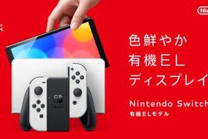 有機ELディスプレイ搭載の新型「Nintendo Switch」10月8日発売!