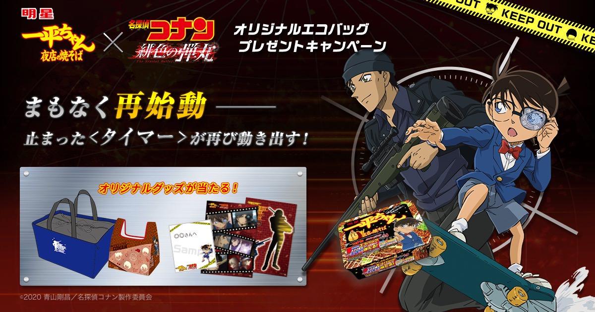 名探偵コナン × 一平ちゃん 4.12-7.31 コラボキャンペーン2021 開催!