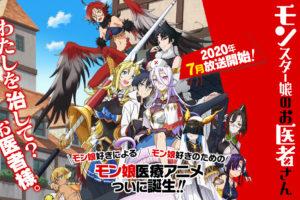 TVアニメ「モンスター娘のお医者さん」7月12日より放送開始!
