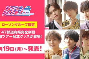 超特急 × ローソン全国 2019.8.19よりローソングループ限定グッズ発売!!