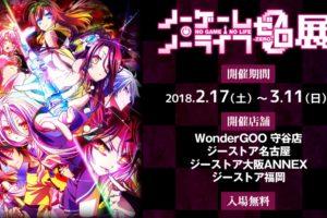 アニメ「ノーゲーム・ノーライフゼロ展」2/17-3/11 全国4箇所で開催!