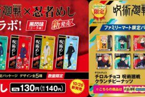 呪術廻戦 10月26日よりファミマ限定 呪術めし&チロルチョコ発売!