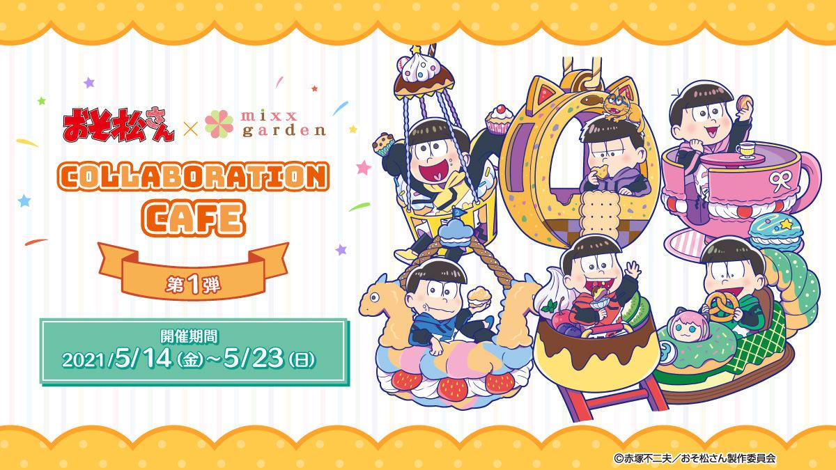 おそ松さんカフェ in ミックスガーデン池袋 5.14-5.23 コラボ開催!!