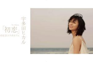 宇多田ヒカル「初恋」発売記念!!コンセプトカフェ渋谷 6/26-7/8 コラボ開催