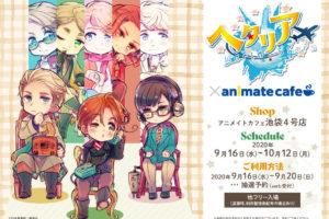 ヘタリア × アニメイトカフェ池袋4号館 9.16〜10.12 コラボカフェ開催!