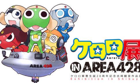 ケロロカフェも同時開催!! ケロロ軍曹展 in タワレコ渋谷8F 9/2まで開催中!