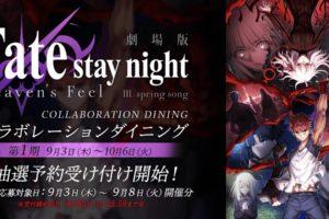 劇場版 Fate/stay night × ufotable DINING新宿 10.6まで第1期コラボ開催!