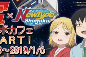ハイスコアガール × ニュータイプ新宿 12.8-12.30 コラボカフェ開催中!!